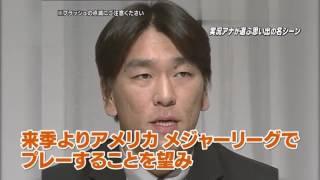 【巨人ファン必見】 実況アナ 蛯原哲が選ぶ思い出のシーン.