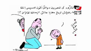 كاريكاتير  هكذا يرى عمرو سليم «مؤتمر الشباب»
