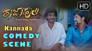 Chikkanna sakkath killing dialogue | Kannada Comedy Scenes 325 | Rajahuli Kannada Movie | Yash