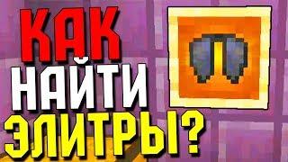 МАЙНКРАФТ ВЫЖИВАНИЕ НА ТЕЛЕФОНЕ НА ОСТРОВЕ #25 НАШЁЛ ЭЛИТРЫ ПЕ 1.11.0.3 PE Minecraft Pocket Edition