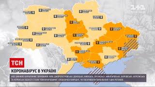 Коронавірус в Україні МОЗ знову змінило зонування деякі області стали помаранчевими