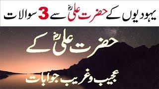 Hazrat Ali R A se yahodiyon ke 3 Sawal Aur Hazrat Ali R A Ke Ajeeb Jawab