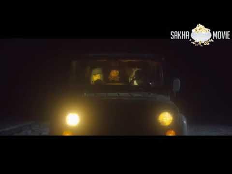Белый день (2013) / Якутский фильм (Трейлер)
