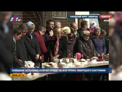 Освящение пасхальных куличей пройдет во всех храмах Люберецкого благочиния