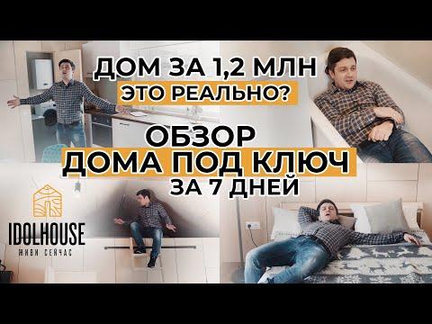 Купить дом за миллион двести реально? Обзор дома под ключ за 7 дней!!!