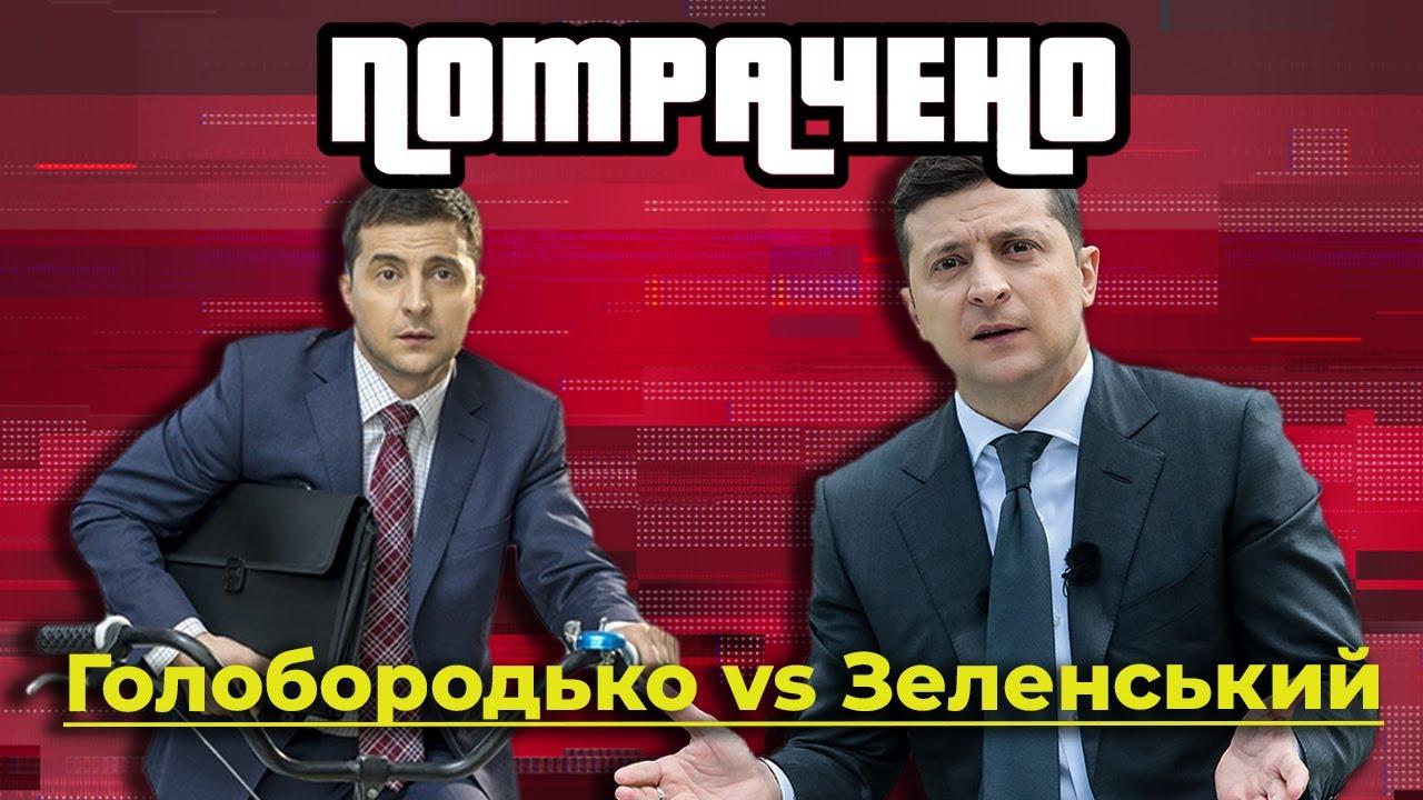 Голобородько vs Зеленський. Які обіцянки коміка виконав президент | Без цензури