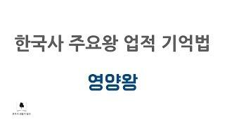 한국사 주요 왕 기억법 - 고구려(영양왕)