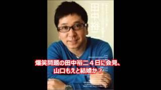 爆笑問題の田中裕二4日に会見、山口もえと結婚か?とは? 動画で解説し...