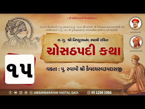 ચોસઠપદી કથા ।। Chosathpadi Katha    Part - 15    Swaminarayan Vadtal Gadi    2021