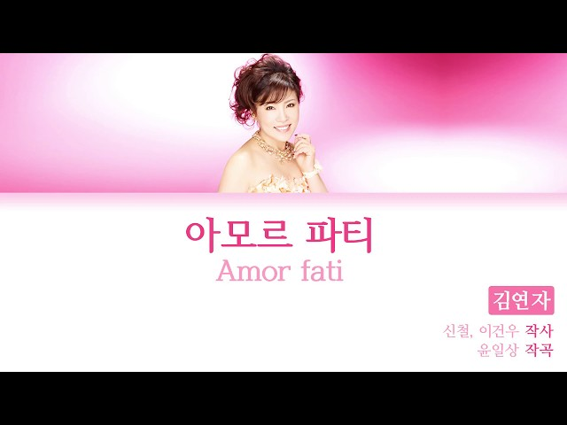 ???(Kim Yonja) - ??? ??(Amor Fati) [KOR/ROM/ENG Lyrics | Color Coded]