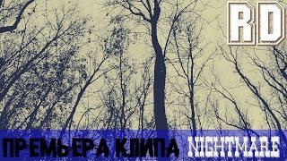 RD - NIGHTMARE (Премьера Клипа)
