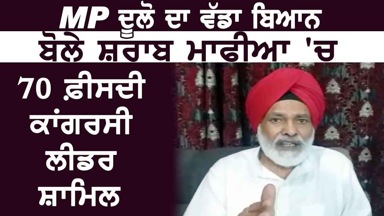 MP Shamsher Dullo का बड़ा ब्यान Illegal liquor मामले में 70 फीसदी कांग्रेसी Leader है शामिल