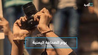 في يوم الصحافة اليمنية.. كيف هي أوضاع الصحفيين اليمنيين؟ | التاسعة