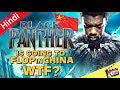 Is Black Panther Flop In China ? [Explained In Hindi]