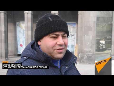 Жители Еревана считают, что грузины и армяне похожи