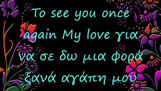 Westlife My Love with English and Greek lyrics!