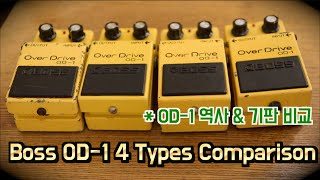Download [ENG SUB] Boss OD-1 4 Type Comparison (Internal) 1/2