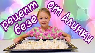 Видео для девочек. Учимся готовить безе с Алинкой. Дети готовят сами(