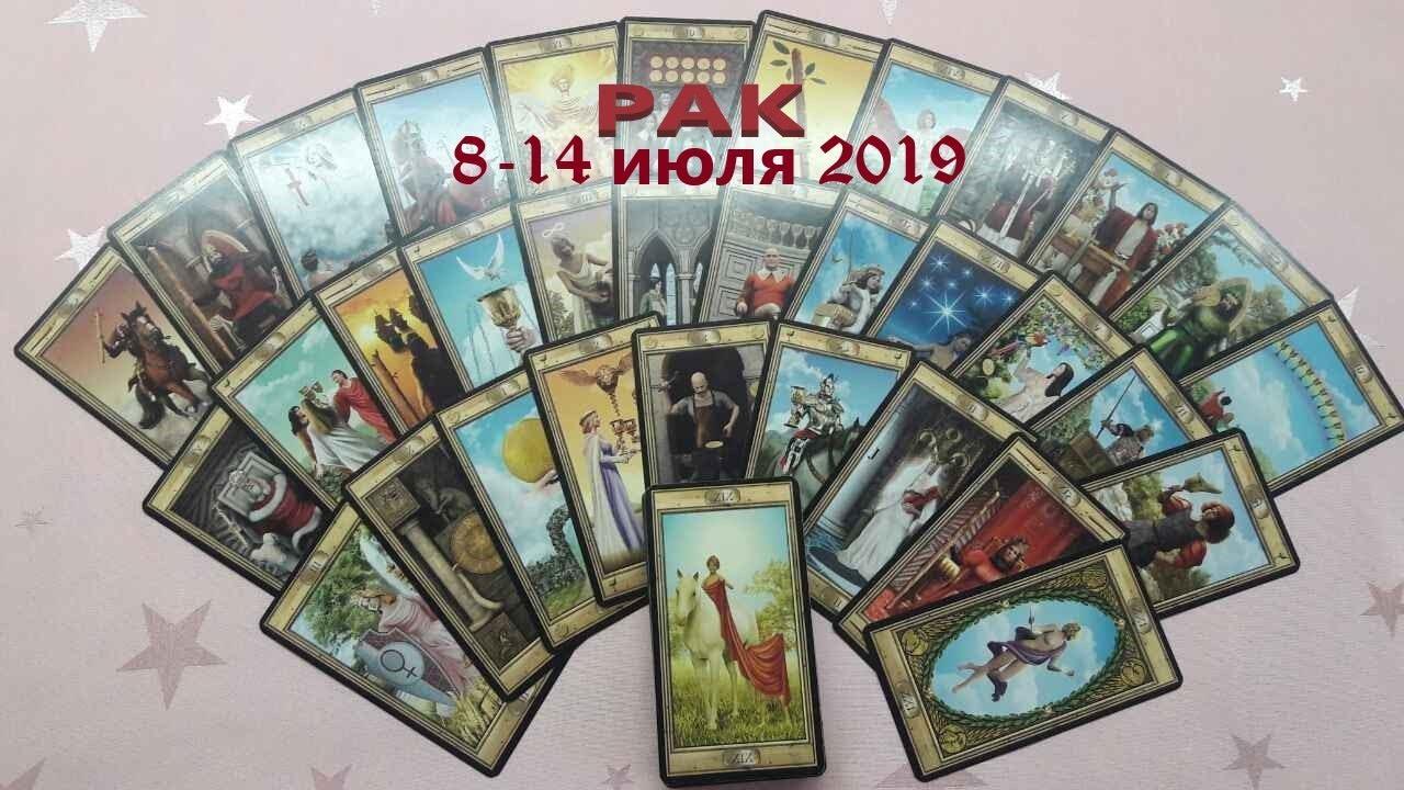РАК– гороскоп ТАРО на неделю с 8 по 14 июля 2019