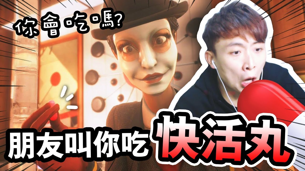 毒品合法化?不吃「快活丸」...就要被打死!:【We Happy Few中文字幕】#1 - YouTube