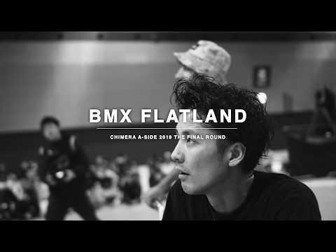 """【A SIDE】""""THE FINAL"""" BMX FLATLANDハイライト映像Long Ver"""