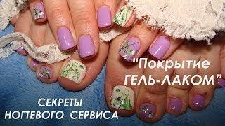 Секреты ногтевого сервиса (Покрытие гель-лаком)(Первый супермаркет для салонов красоты http://elita-style.com.ua на видеоканале http://www.youtube.com/user/elitastyle представляет..., 2014-02-08T11:17:00.000Z)