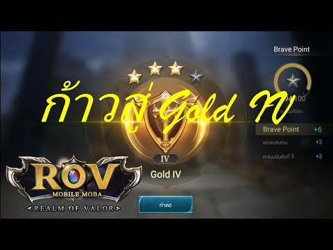 Garena RoV Thailand ก้าวสู่ยศ Gold IV 3ดาว โหมดจัดอันดับ Valhein