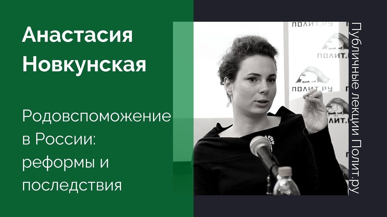 Анастасия Новкунская «Родовспоможение в России: реформы и последствия»