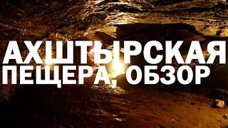 Ахштырская пещера. Природные достопримечательности Сочи.(Из Адлера есть два варианта как добраться до Ахштырской пещеры: 1) С автовокзала около ТЦ «Нового века» сади..., 2016-11-19T20:14:37.000Z)