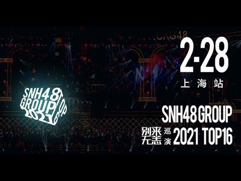 SNH48 GROUP TOP16巡演 上海站 ( 28-02-2021 19:00)