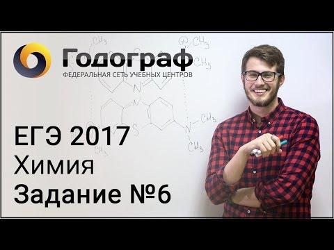 ЕГЭ по химии 2017. Задание №6.