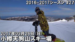 スノー2016-2017シーズン27日目@小樽天狗山スキー場】 北海道上陸第4...