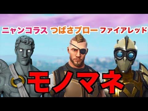 [Fortnite]仲間同士のモノマネ!!!www