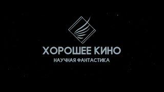 """ХОРОШЕЕ КИНО #1 Три ненапряжных фильма в жанре """"Научная фантастика"""""""