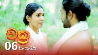 Chakra   Episode 06 - (2021-09-04)   ITN Thumbnail