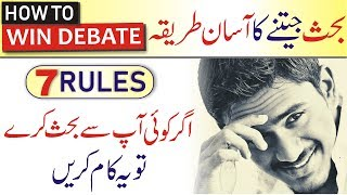 How To Always Win An Argument Urdu Hindi The Art Of Debate  Never Loose An Argument Again