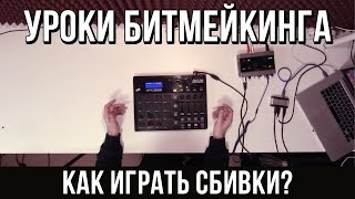 УРОКИ БИТМЕЙКИНГА: FINGER DRUMMING (КАК ИГРАТЬ СБИВКИ?)
