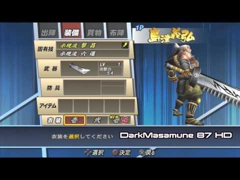 Sengoku BASARA HD Collection/Sengoku BASARA 2 Heroes All Character Costumes