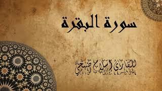 أجمل تلاوة من سورة البقرة _ للقارئ والمبدع اسلام صبحي | Surat Al-Baqara - for the reader Islam Sobhi