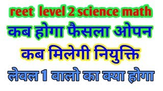 Reet level 2 science math latest news,reet level 1 today latest news