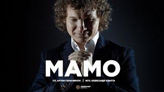 Мамо. Олександр Кварта (Lyric Video)