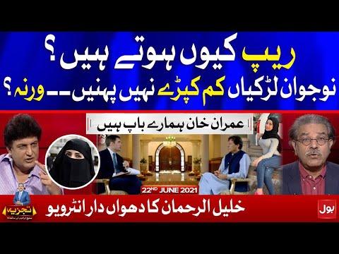 Khalil ur Rehman Latest Interview with Sami Ibrahim