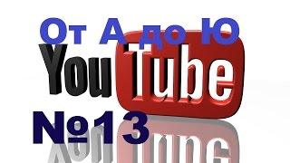 Как настроить всплывающую рекламу  In Video №13 YouTube от А до Ю(YouTube от А до Ю В этом видео вы узнаете Как настроить всплывающую рекламу In Video раскручивайте свой канал сами!..., 2014-10-12T08:21:34.000Z)