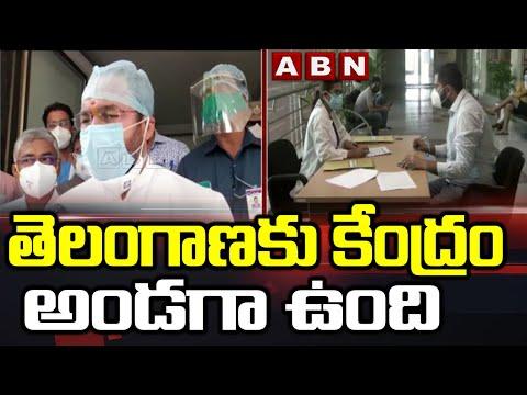 తెలంగాణకు కేంద్రం అండగా ఉంది   Central Supports To Telangana Govt    ABN Telugu teluguvoice