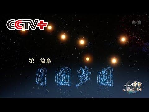 CCTV+:La Gala del Festival del Medio Otoño de CMG presenta un magnífico espectáculo visual