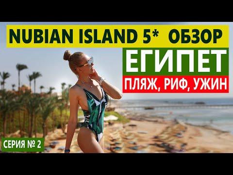 ЕГИПЕТ ОТКРЫТ ДЛЯ ТУРИСТОВ ШВЕДСКИЙ СТОЛ РАБОТАЕТ в отеле Nubian Island 5* Шарм эль Шейх 2020