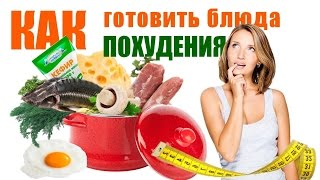 БЛЮДА ДЛЯ ПОХУДЕНИЯ в домашних условиях КАК ГОТОВИТЬ 💗 Рецепты для похудения