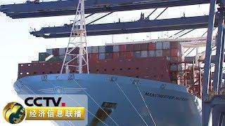 《经济信息联播》 20191223  CCTV财经