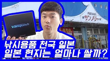 일본 낚시방은 한국보다 쌀까? 낚시용품 싸게 사는 꿀팁!!