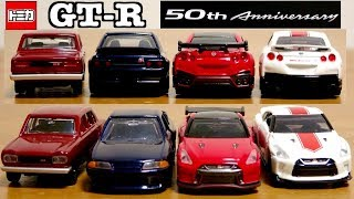 箱から素敵、歴史がここに、トミカ トミカギフト 日産 GT-R 50周年アニバーサリーコレクション NISSAN GT-R 50th Anniversary Tomica GIFT